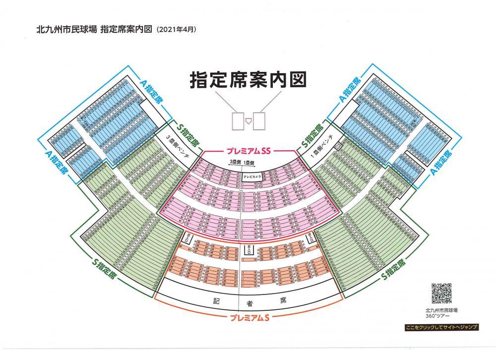 北九州市民球場 指定席案内図